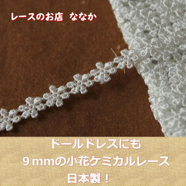 画像1: 6m!幅0.9cm繊細な小花柄ケミカルレース オフホワイト (1)
