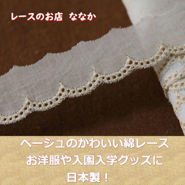 画像1: 3m!幅2cm!可愛いスカラの綿レース ホワイト/ベージュ (1)