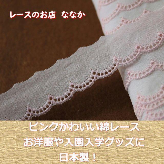 画像1: 3m!幅2cm!可愛いスカラの綿レース ホワイト/ピンク (1)