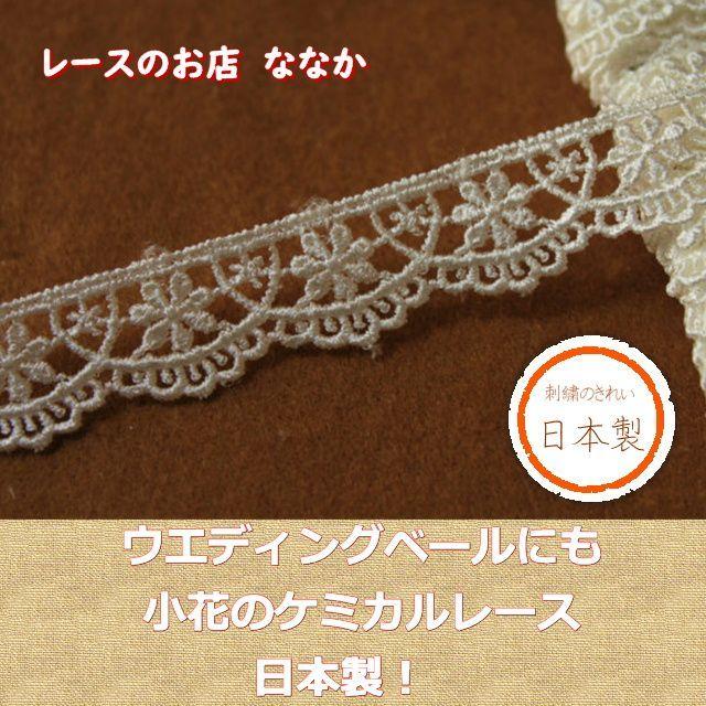 画像1: ケミカルレース オフホワイト 幅1.8cm小花柄日本製 6m巻 (1)