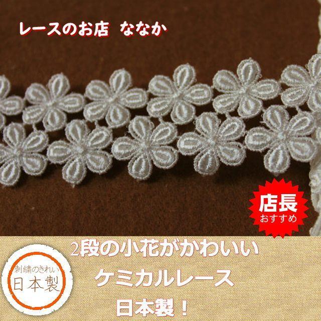 画像1: 3m!幅3.6cm2段の小花柄ケミカルレース オフホワイト (1)