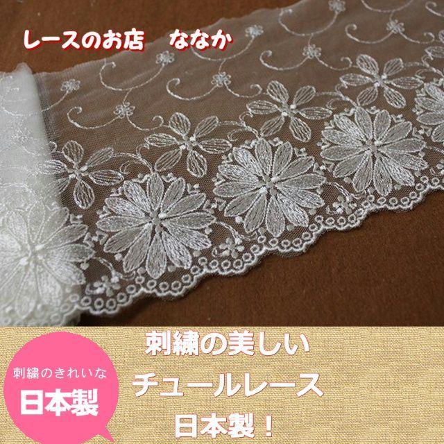 画像1: 3m!幅15.8m可愛い花柄チュールレース オフホワイト (1)
