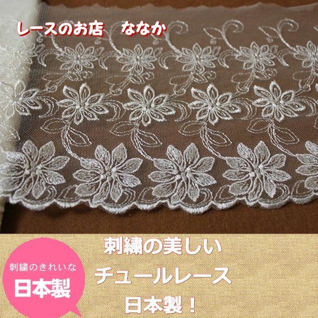 画像1: 3m!幅15.5m繊細な花柄チュールレース オフホワイト (1)