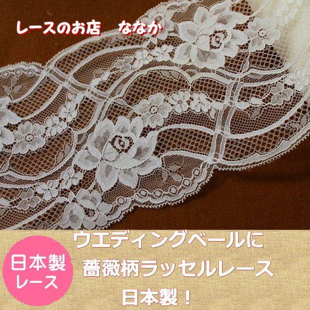 画像1: 高品質な日本製1m!!幅13.5cm薔薇柄ラッセルレース オフホワイト (1)
