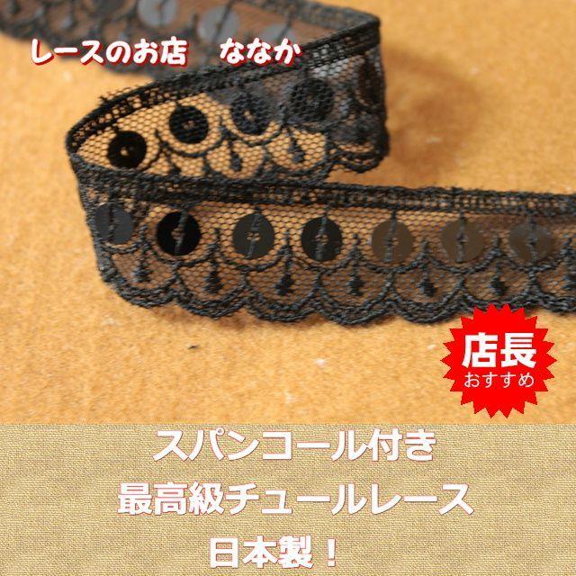 画像1: 幅2.2cmスパンコール付きチュールレース 黒 オートクチュール (1)