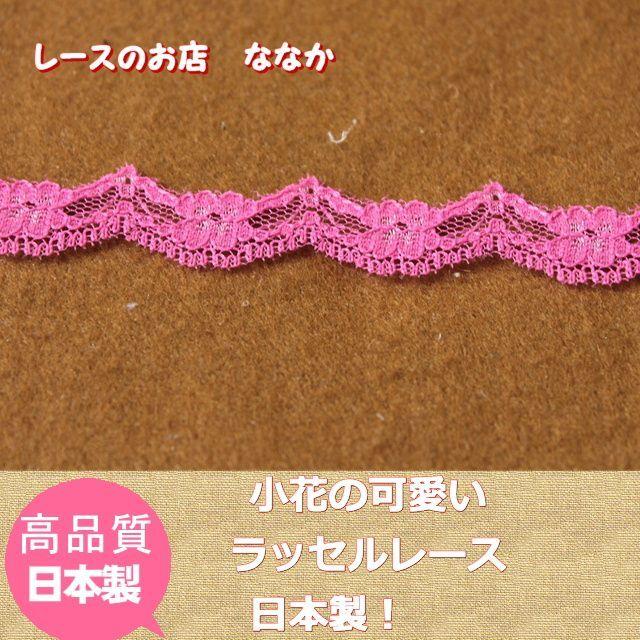 画像1: 幅1.2cm小花柄ラッセルレース ピンク (1)