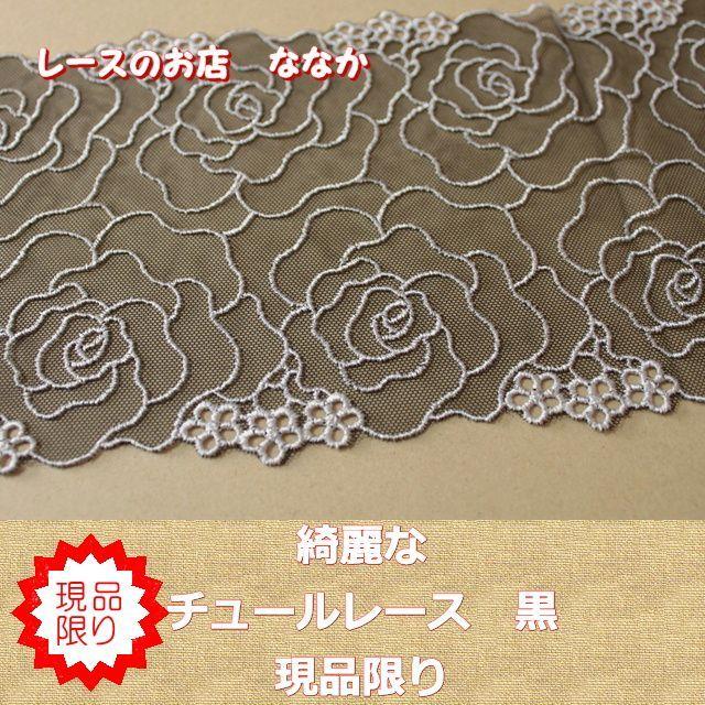 画像1: 1.5m!幅14.3cm大胆な薔薇柄チュールレース ブラック/オフホワイト (1)
