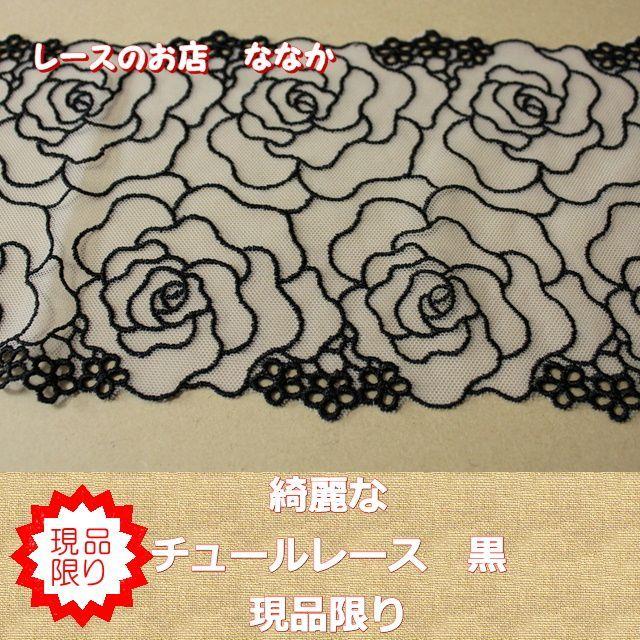 画像1: 1.5m!幅14.3cm大胆な薔薇柄チュールレース ホワイト/ブラック (1)