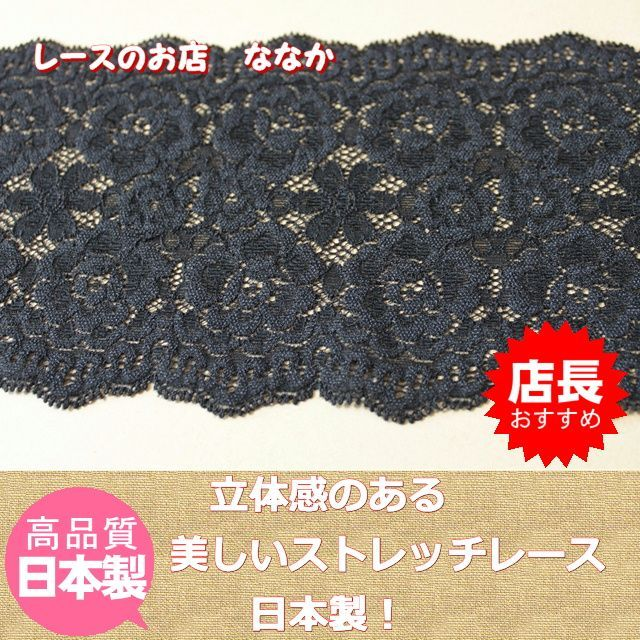 画像1: 5m!幅12.5cm美しい薔薇柄ラッセルストレッチレース 黒 (1)