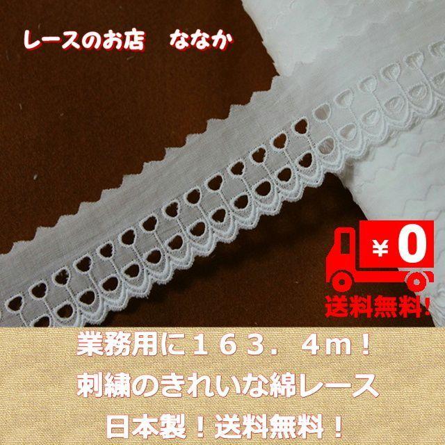 画像1: 送料無料!164m!幅3.8cmリボンも通せるダブルドットの綿レース ホワイト (1)