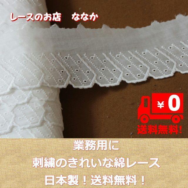 画像1: 送料無料!137m!幅6.7cm可愛いドット柄綿レース ホワイト (1)