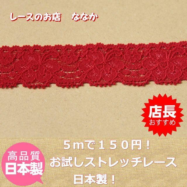 画像1: 150円!5m!幅2.5cm薔薇柄ラッセルストレッチレース 綺麗な赤 (1)