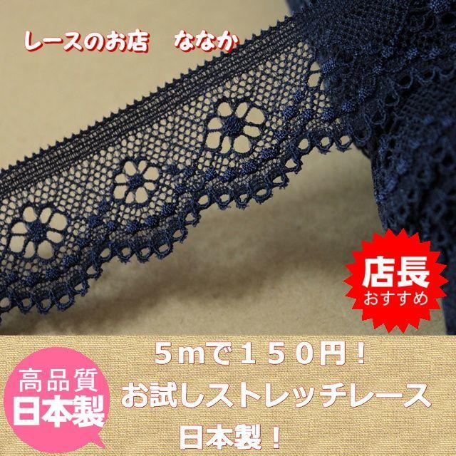 画像1: 150円!5m幅3.1cm小花柄ラッセルストレッチレース 紺色 (1)