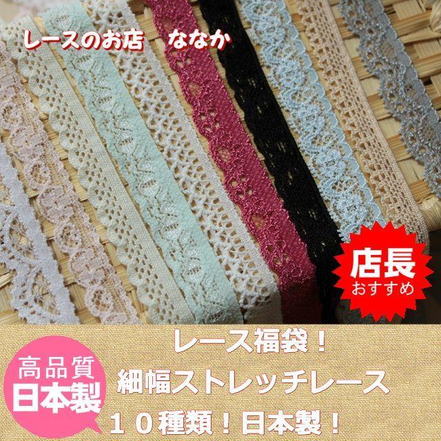 画像1: 日本製10m!1m×10種類!細幅ストレッチレースお試し福袋  (1)