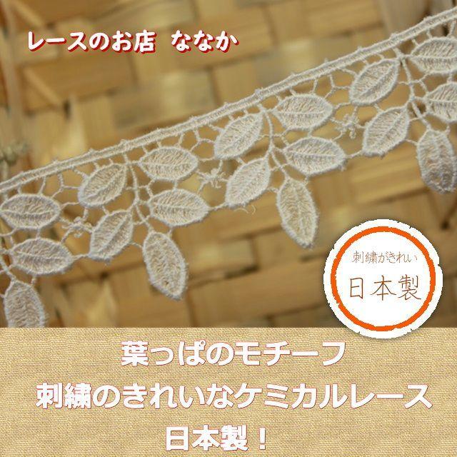 画像1: 15枚!幅2.8cm綺麗な葉っぱ柄ケミカルレース オフホワイト  (1)