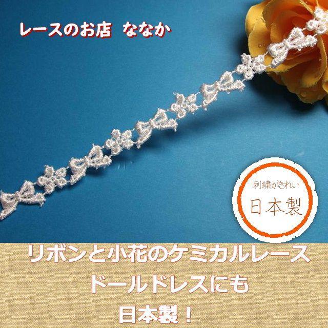 画像1: 6m!幅1cmリボンと小花柄ケミカルレース ホワイト ドールドレスにも (1)