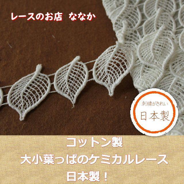 画像1: 計10枚!幅4cm大小の葉っぱの綿ケミカルレース オフホワイト  (1)