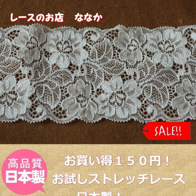 画像1: 150円!1.5m!幅8.3cm綺麗な花柄ラッセルストレッチレース オフホワイト (1)