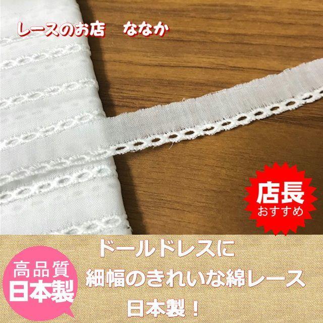 画像1: 13m!幅1.3cm上質な日本製綿レース 白 ドールドレスに (1)