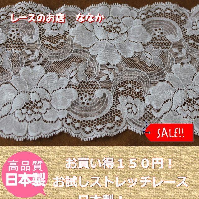画像1: 150円!1.2m!幅14.3cm綺麗な花柄ラッセルストレッチレース ホワイト (1)