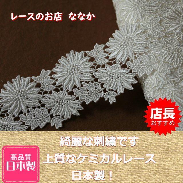 画像1: 1m!幅4.5cm大小お花のケミカルレース オフホワイト (1)
