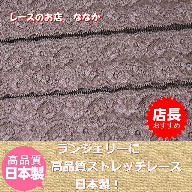 画像1: 150円!3m!幅5.7cm綺麗な薔薇柄ラッセルストレッチレース モカ ブラウン (1)