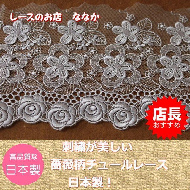 画像1: 現品限り!1m!幅12cm美しい薔薇柄チュールレース 光沢のあるグレー (1)