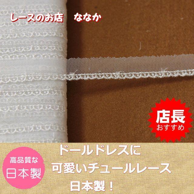 画像1: チュールレース ホワイト 幅1.4cmスカラが綺麗 13m巻 (1)