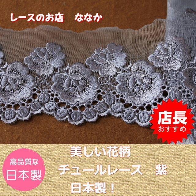画像1: 3m!幅8.8cm刺繍が美しい花柄チュールレース パープル (1)