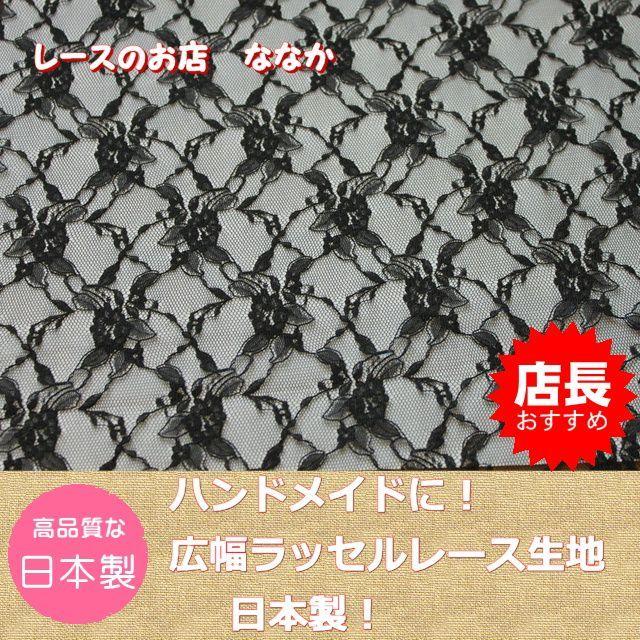 画像1: 幅110cm!1m!広幅花柄ラッセルレース 黒 (1)