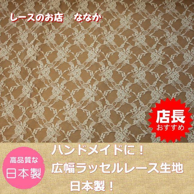 画像1: 幅110cm!1m!広幅薔薇柄ラッセルレース クリーム色 (1)