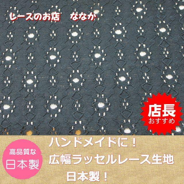 画像1: 幅100cm!1,5m!広幅薔薇柄ラッセルレース 黒 (1)