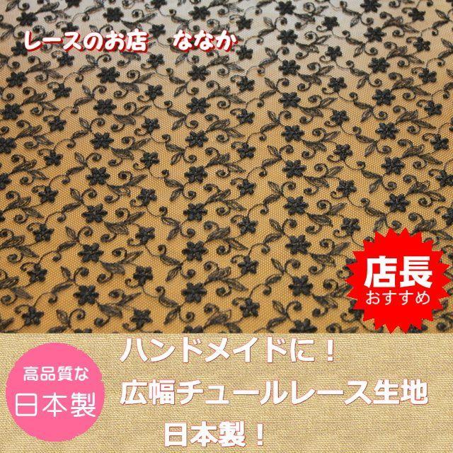 画像1: 幅90cm!1m!広幅上品な小花柄チュールレース 黒 (1)