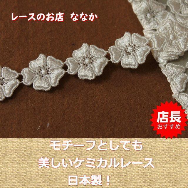 画像1: 3m!幅2.4cm光沢のある小花柄ケミカルレース オフホワイト (1)