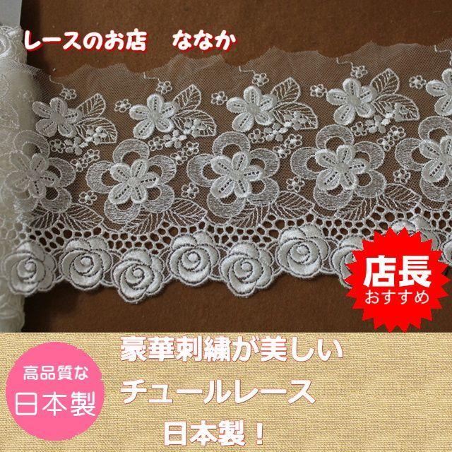 画像1: 1m!幅12.5cm豪華な薔薇柄チュールレース オフホワイト (1)