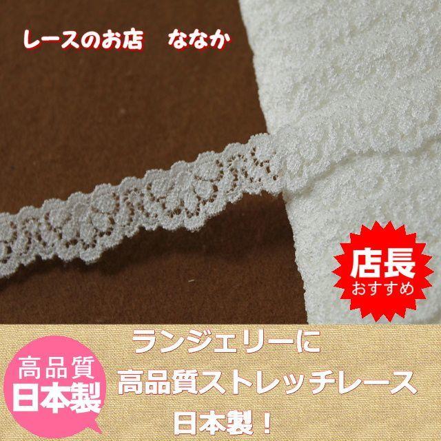 画像1: 10m!幅1.8cmスカラの綺麗なラッセルストレッチレース オフホワイト (1)