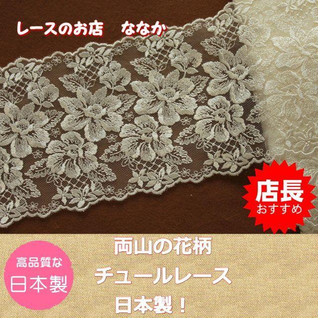 画像1: 3m!幅8.8cm豪華な花柄チュールレース オフホワイト  (1)