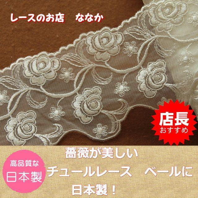 画像1: 3m!幅7.8cm両山の美しい薔薇柄チュールレース オフホワイト (1)