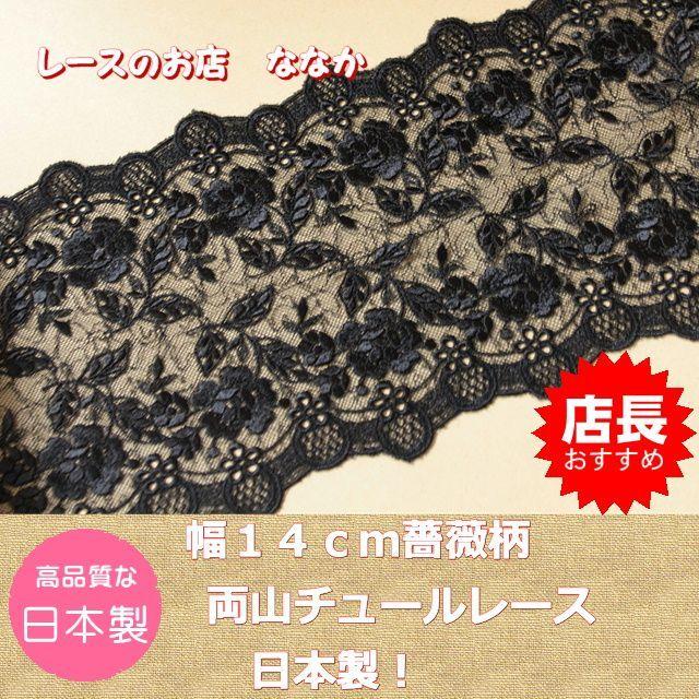 画像1: 1m!幅14cm両山の美しい薔薇柄チュールレース ブラック (1)