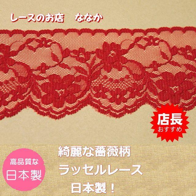画像1: 5m!幅7.5cm綺麗な薔薇柄ラッセルレース 赤 (1)