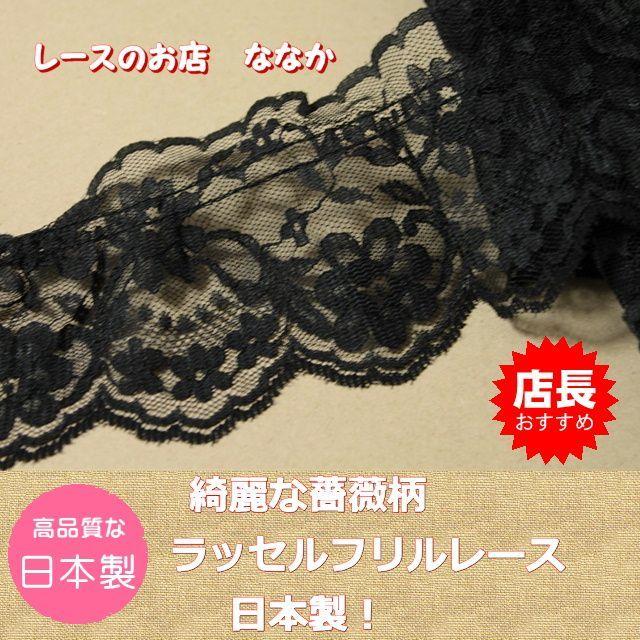 画像1: 5m!幅7cm綺麗な薔薇柄ラッセルフリルレース ブラック (1)