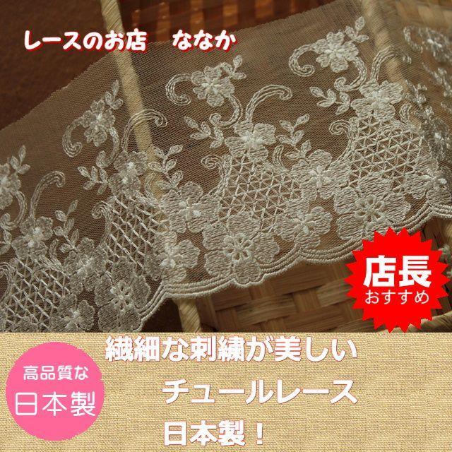 画像1: 3m!幅10.5cm繊細な花柄刺繍のチュールレース オフホワイト (1)