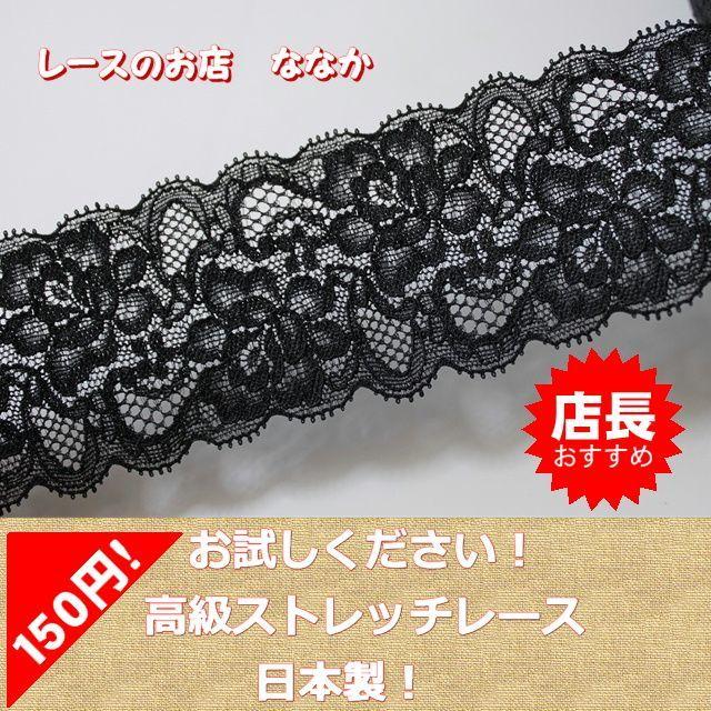 画像1: 150円!2m!幅5.6cm美しい薔薇柄ラッセルストレッチレース ブラック (1)
