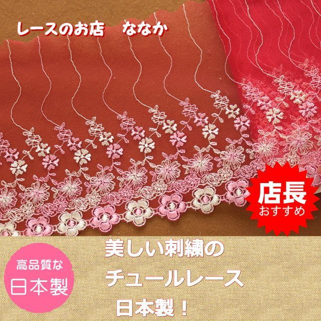 画像1: 1m!幅17.8cm最高級小花柄チュールレース レッド/ピンク/オフホワイト (1)