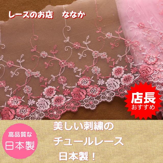 画像1: 1m!幅17.8cm最高級小花と薔薇柄チュールレース パープル/レッド (1)