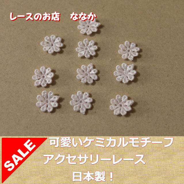 画像1: 20個セット!幅1.3cm小花のケミカルモチーフ ピンク アクセサリーレース (1)