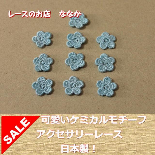画像1: 15個セット!幅1.5cm小花柄ケミカルモチーフ ブルー アクセサリーレース (1)