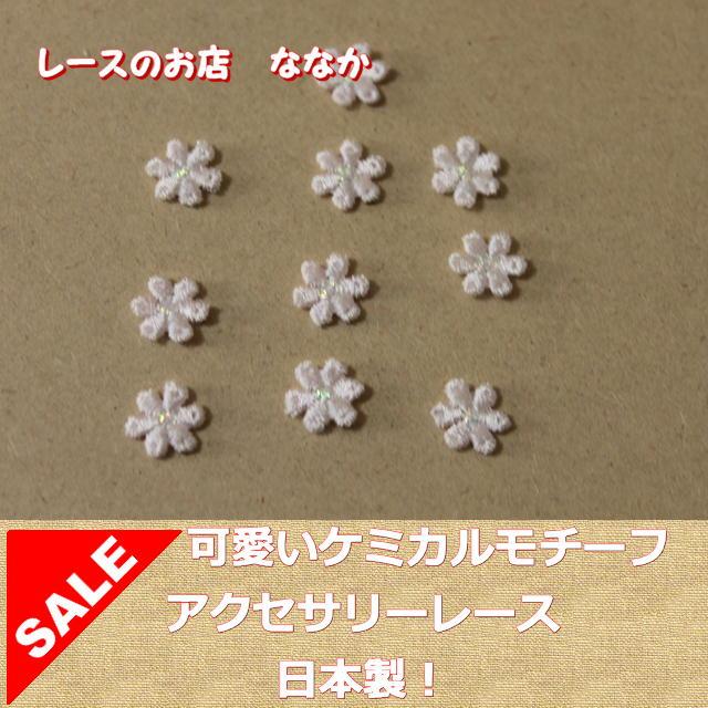 画像1: 20個セット!幅1.1cm小花のケミカルモチーフ ピンク アクセサリーレース (1)
