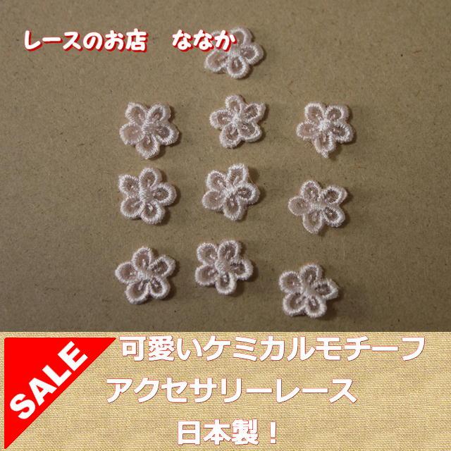 画像1: 送料無料100個セット!幅1.2cm小花柄ケミカルモチーフ ピンク アクセサリーレース (1)
