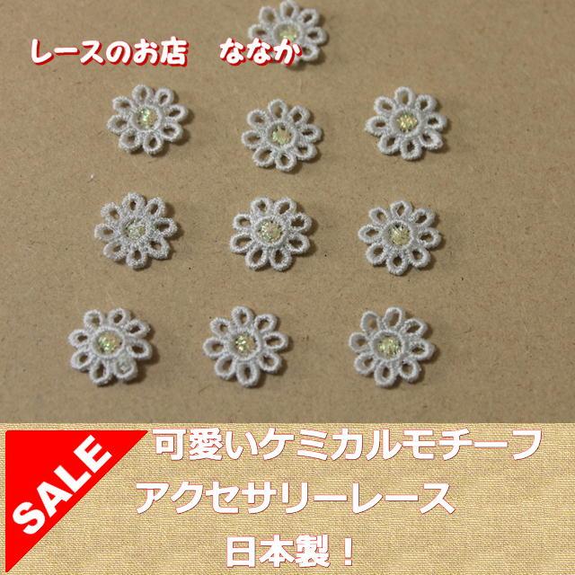 画像1: 15個セット!幅1.6cm小花のケミカルモチーフ 水色 アクセサリーレース (1)